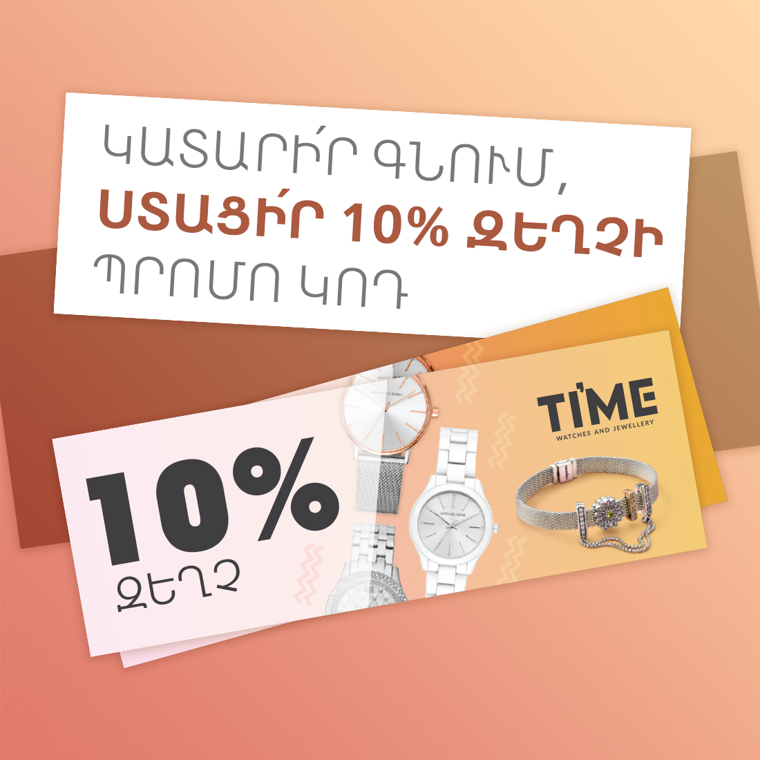 10% Discount For Online Purchase